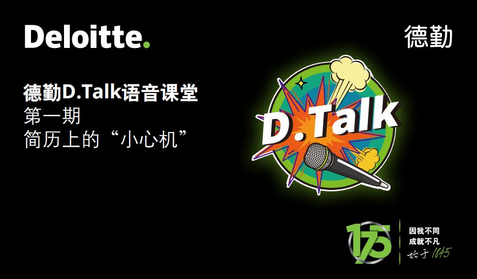 德勤D.Talk语音课堂—简历上的小心机