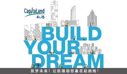 【凯德集团】空中宣讲会|北京场赢在人生起跑线