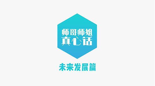 新网银行2020校园招聘丨未来发展篇