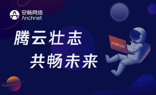 腾讯产业生态投资|安畅网络2021校园招聘空中宣讲-腾云壮志,共畅未来