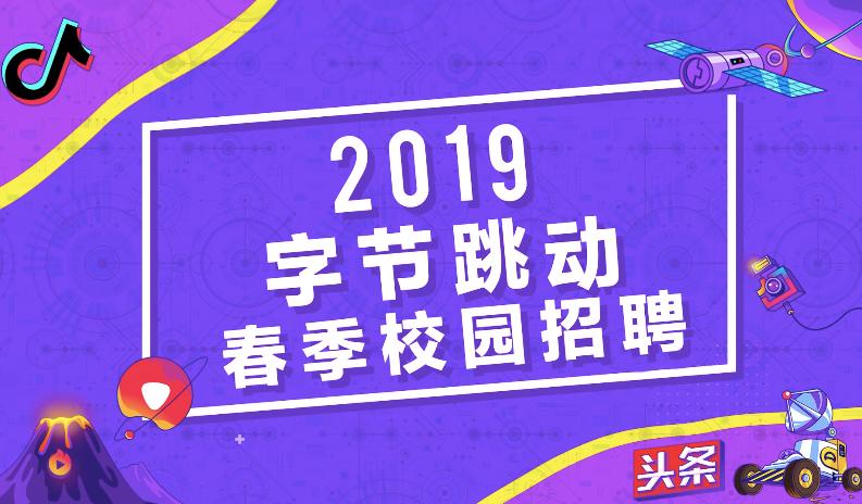 【字节君来了】字节跳动2019春招线上宣讲—非研发专场