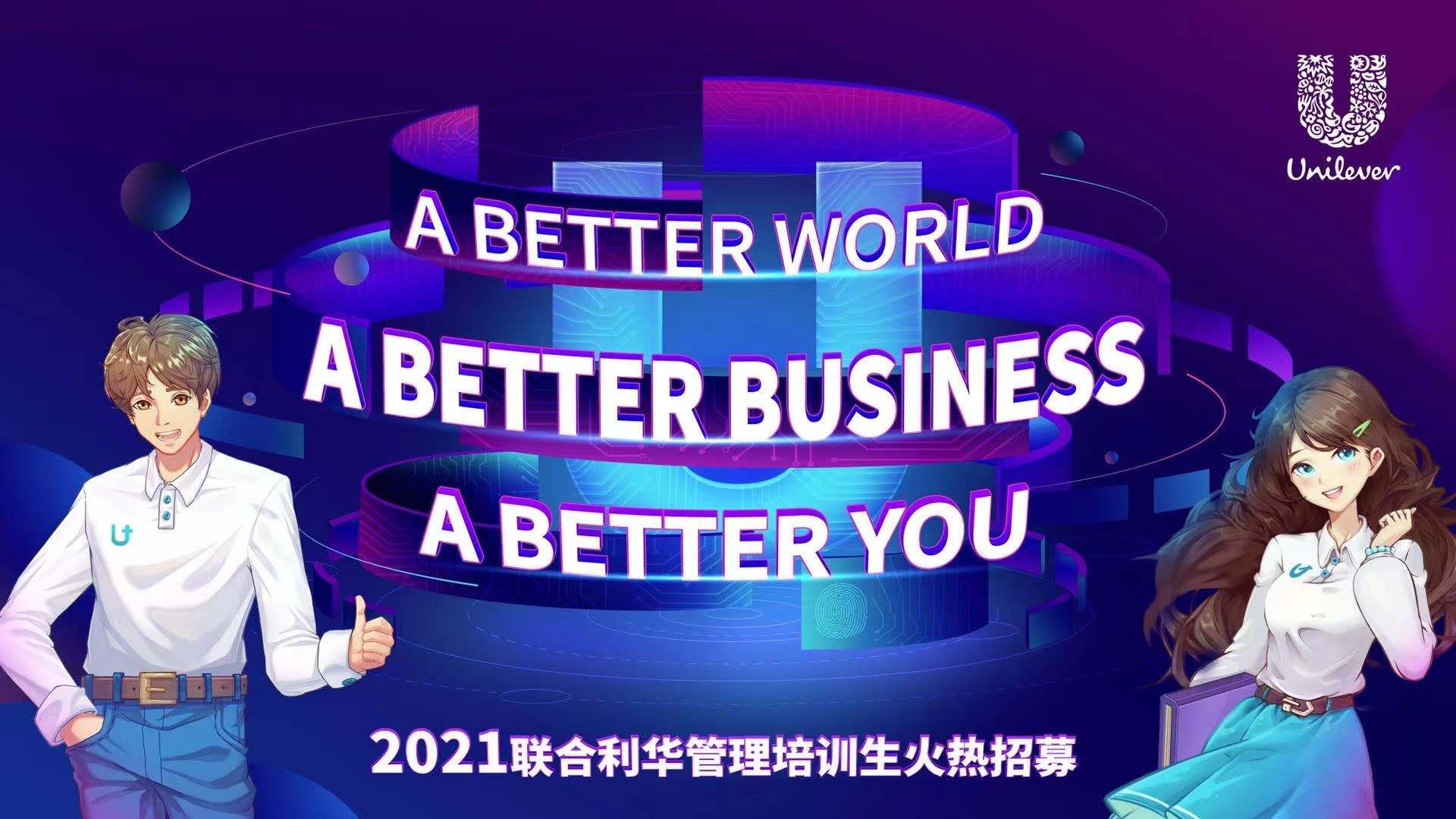 2020 联合利华管理培训生宣传视频