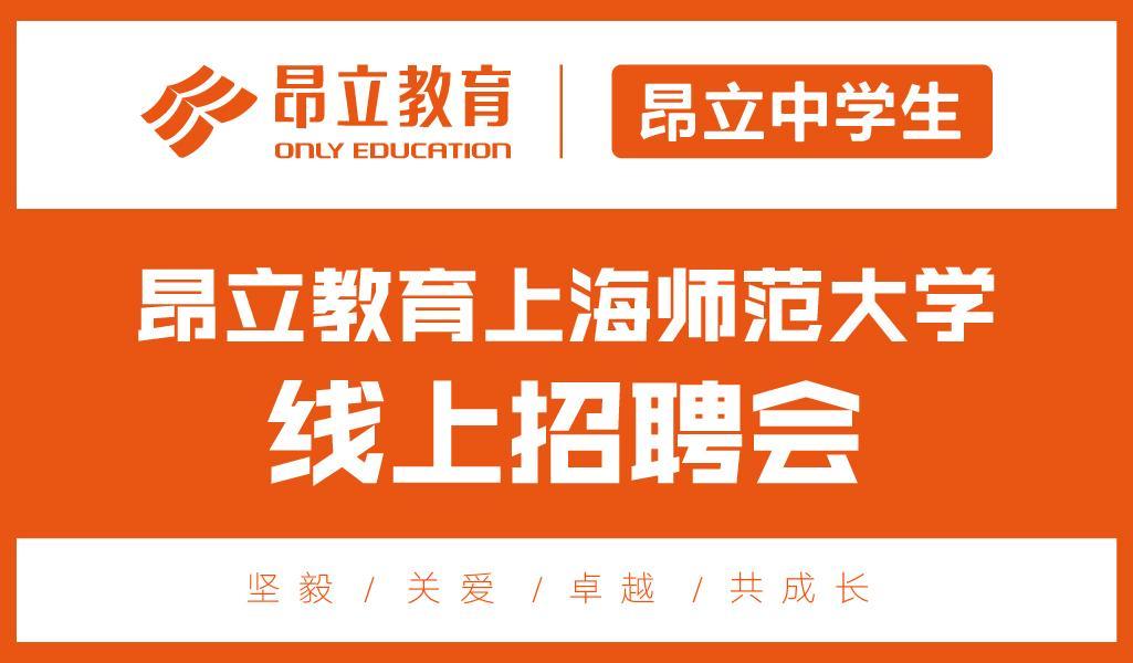 昂立教育上海师范大学线上招聘会