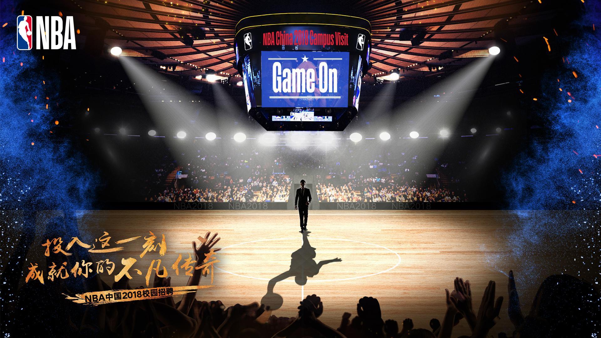 NBA中国2018校园招聘上海博览会
