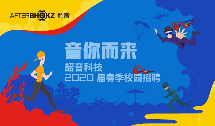 韶音科技2020届春季校园招聘