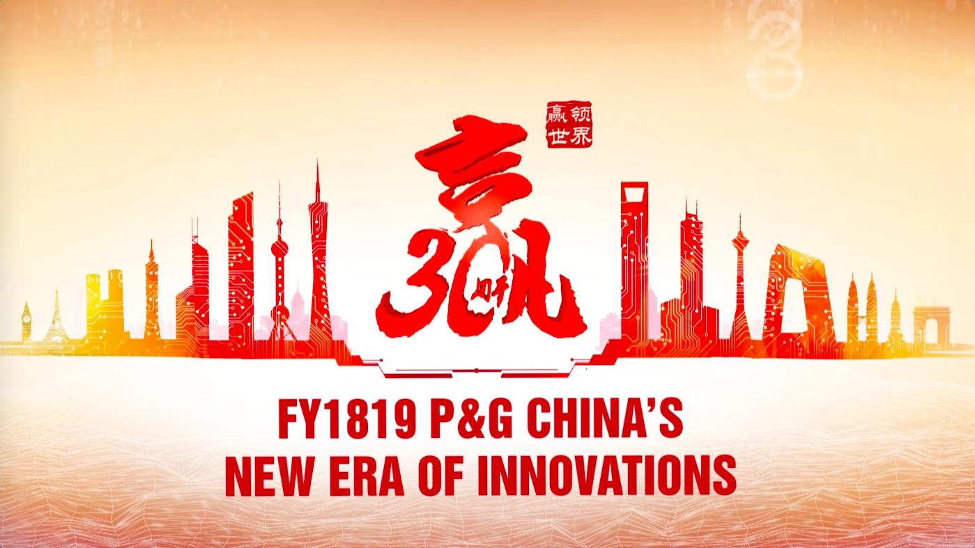 宝洁中国18-19产品黑科技革新