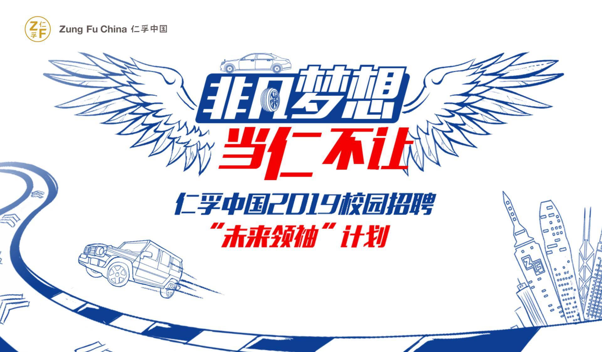 """仁孚中国2019校园招聘--""""未来领袖""""过招攻略"""