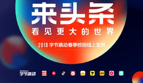 HR专场-2018字节跳动空中宣讲会