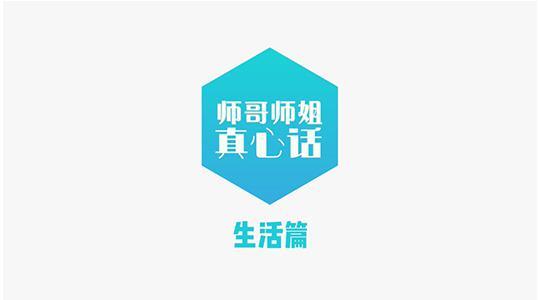 新网银行2020校园招聘丨生活篇