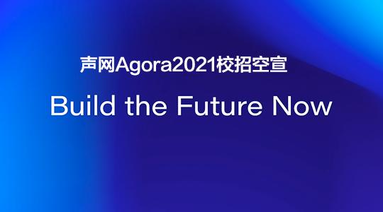 精彩提前看!声网Agora2021校招空宣预告2