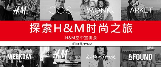 H&M空中宣讲会