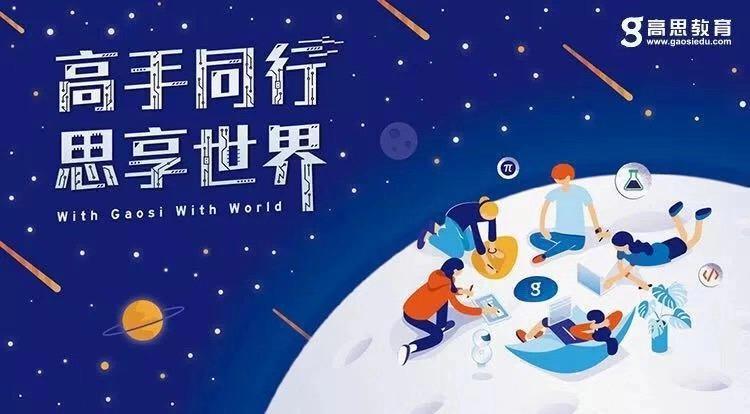 【高思集团】2019校园招聘空中宣讲会-高手同行 思享世界