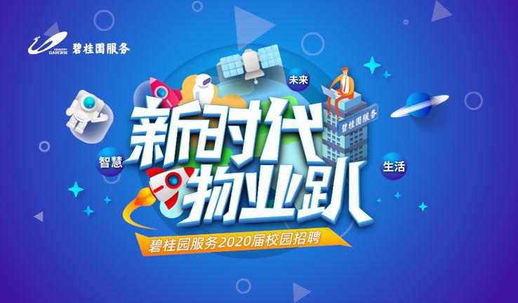 碧桂园服务2020校园招聘空中宣讲会