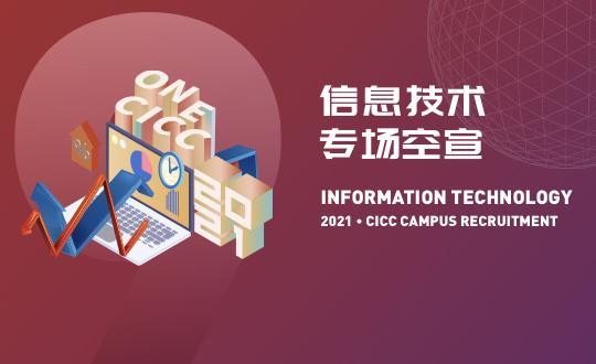 2021·中金公司校园招聘系列空宣之信息技术专场